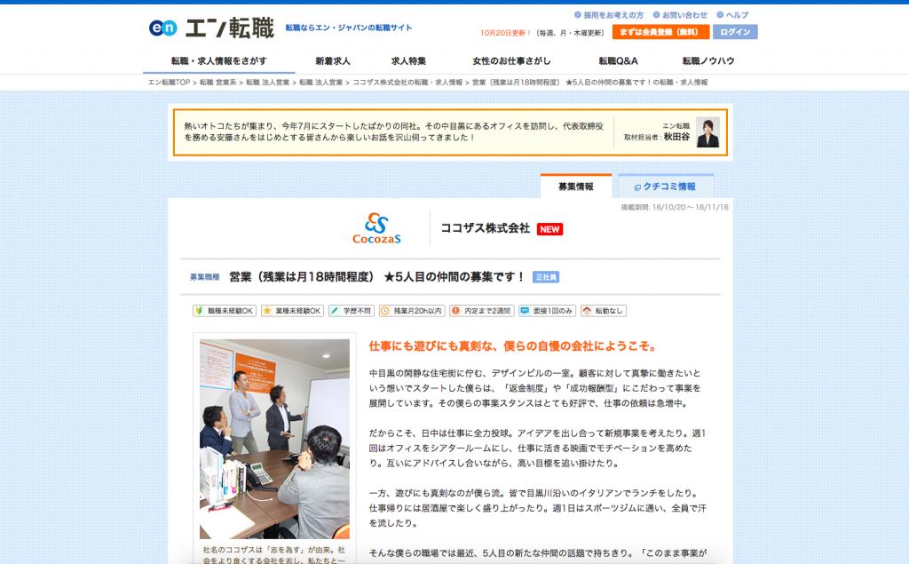 en_tenshoku